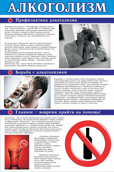 Положение о профилактике алкоголизма